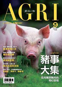 鄉間小路 [2016年09月號]:豬事大集