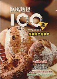 歐風麵包100款