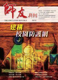 師友月刊 [第591期]:建構校園防護網