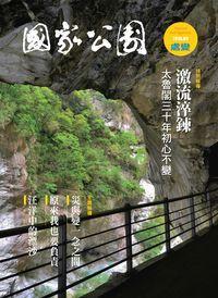國家公園 2016.09 秋季刊:處變