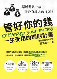 管好你的錢:一生受用的理財計劃