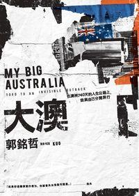 大澳:在澳洲740天的人生公路上, 我和自己分開旅行