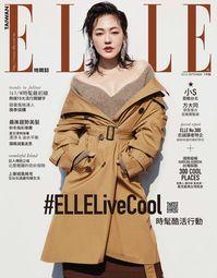 ELLE她雜誌 [第300期]:ELLELiveCool 時髦酷活行動