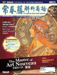 常春藤解析英語雜誌 [第278期] [有聲書]:新藝術大師 : 慕夏