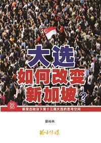 大選如何改變新加坡?
