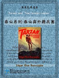 Tarzan and 'The Foreign Legion' = 泰山系列 : 泰山與外籍兵團