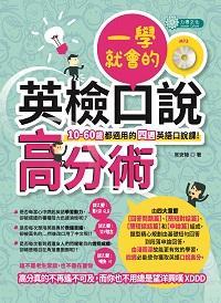 一學就會的英檢口說高分術 [有聲書]:10-60歲都適用的四週英語口說課!