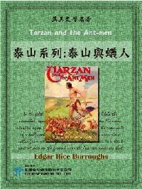 Tarzan and the Ant-men = 泰山系列 : 泰山與蟻人