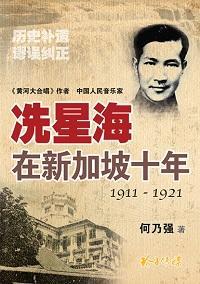 冼星海在新加坡十年:1911-1921