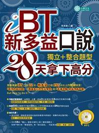 iBT、新多益口說 [有聲書]:獨立+整合題型, 28天拿下高分