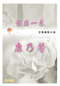 最後一束康乃馨:艾禺微型小說