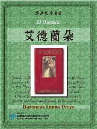 El Dorado = 艾德蘭朵