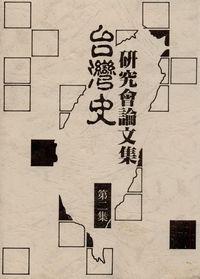 臺灣史研究會論文集. 第二集
