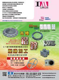 工業材料 [第354期]:光電特刊