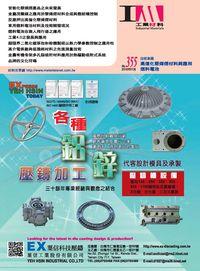工業材料 [第355期]:高值化聚烯烴材料與應用 燃料電池