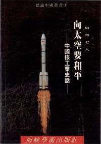 向太空要和平:中國核工業史話
