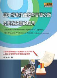 認知情意技能教育目標分類及其在評量的應用