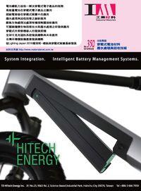工業材料 [第350期]:穿戴式電池材 廢水處理與回收技術