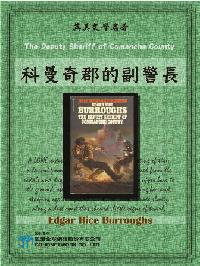The Deputy Sheriff of Comanche County = 科曼奇郡的副警長