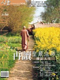 人生 [第308期]:再讀聖嚴法師傳記人生